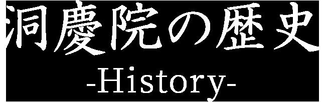 洞慶院の歴史
