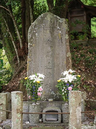 愛馬追悼碑(あいばついとうのひ)